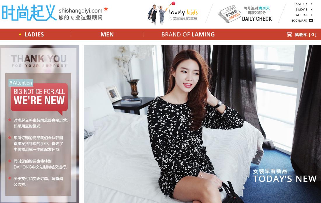 时尚起义源自于韩国,2006年06月在中国正式开通,是目前国内最大的网络服装品牌。有道智选需要保证韩装销量的同时提高国货的销量。
