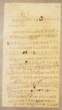 姜椿芳起草的《中国大百科全书》前言初稿