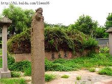 全祖望墓园