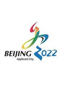 北京申办2022年冬奥会宣传片