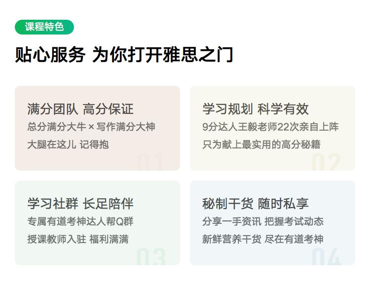 详情页-课程特色-模板1.png