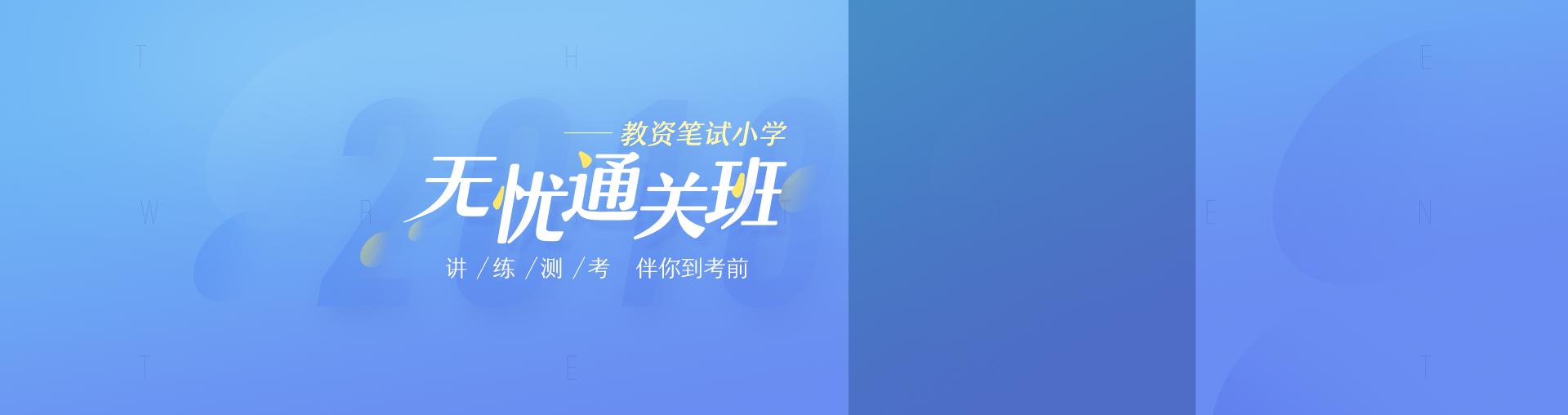 2019上教资笔试无忧通关班-小学