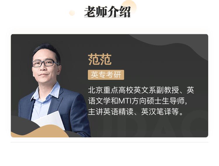 老师介绍范范正式.png