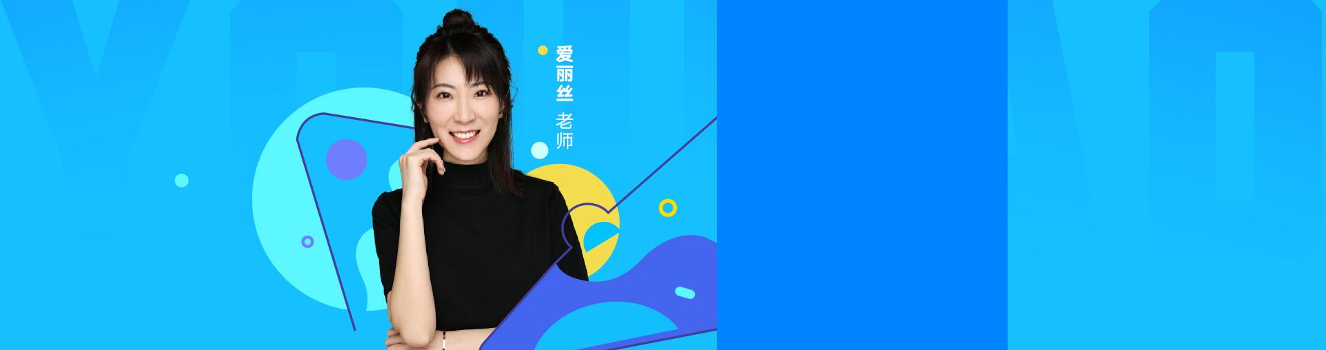 爱丽丝×雅思能力养成计划·1期