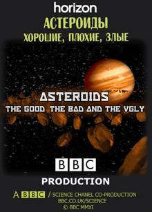 小行星面面观