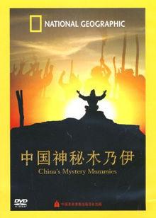 中国神秘木乃伊