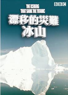 撞沉泰坦尼克的冰山